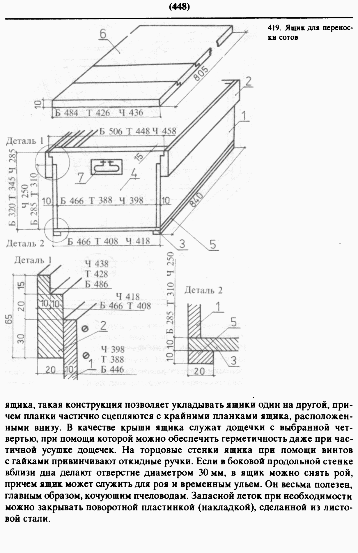 Ящик для инструмента - 4 варианта изготовления 48